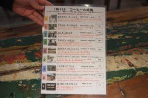 スペシャルティコーヒーメニュー