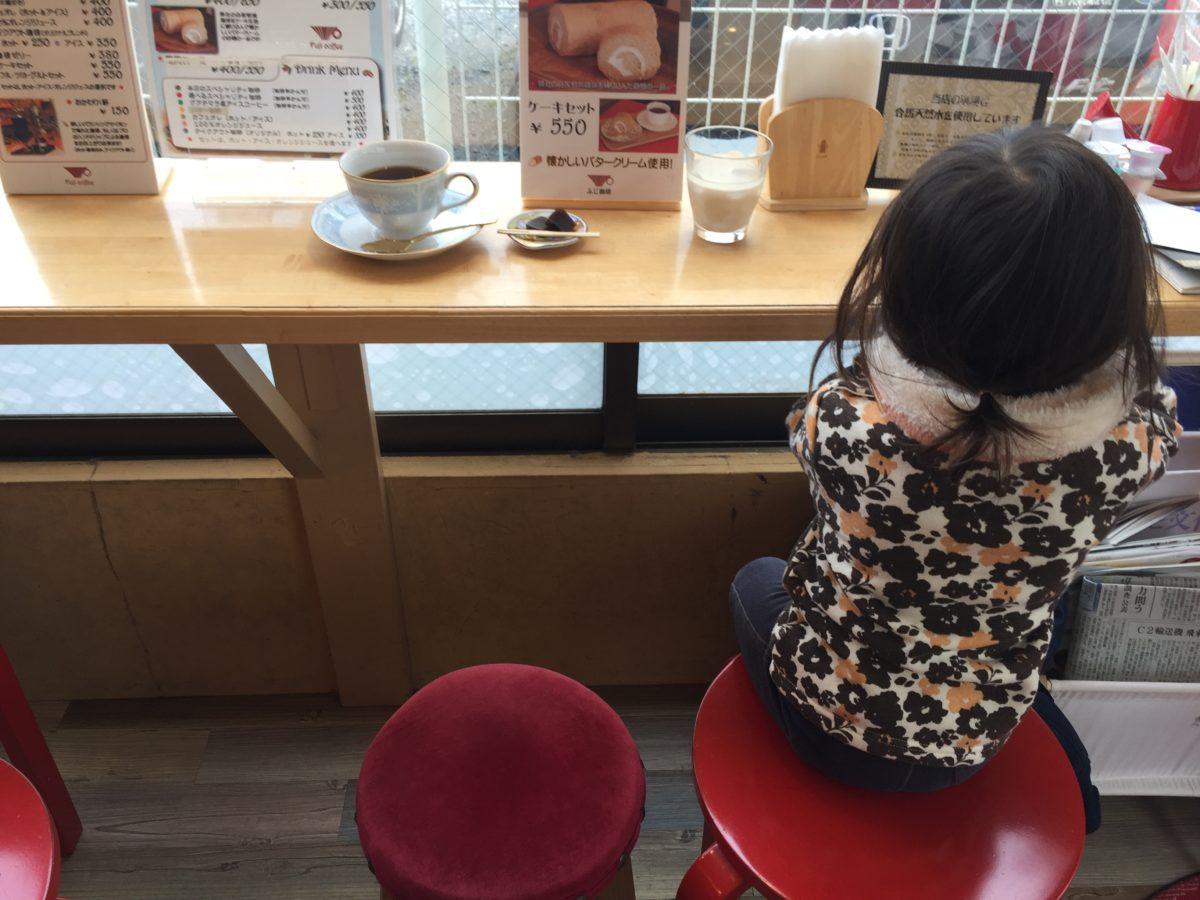 ふじ珈琲カウンター