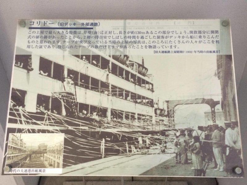 旧大連航路上屋写真