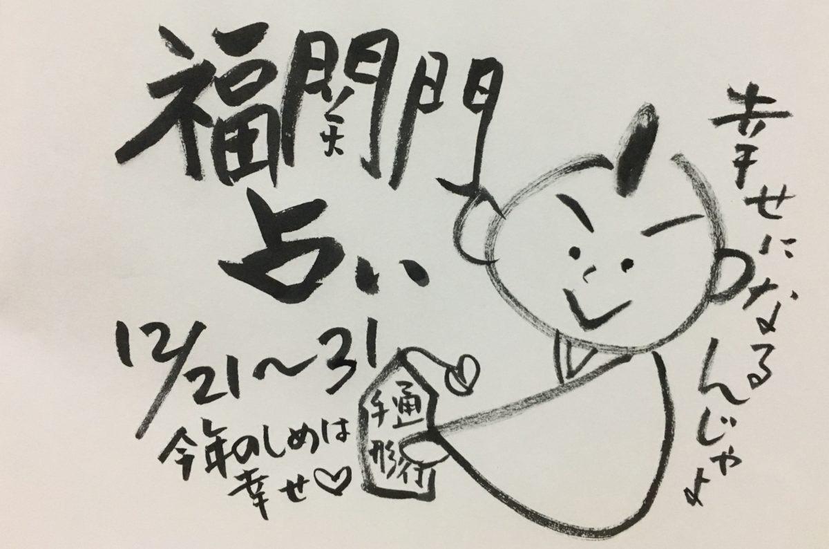 福関門占い(12/21~12/31)