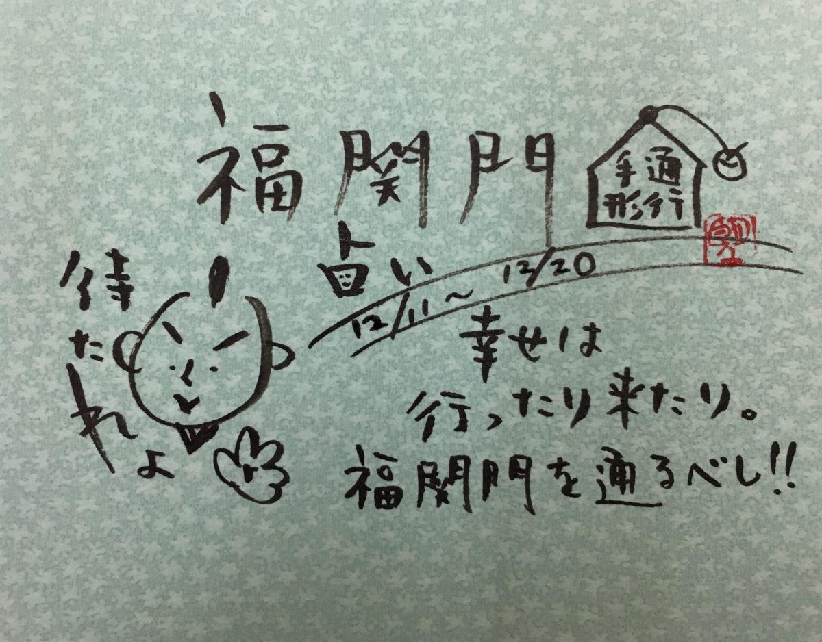 17.12.11関門うらない
