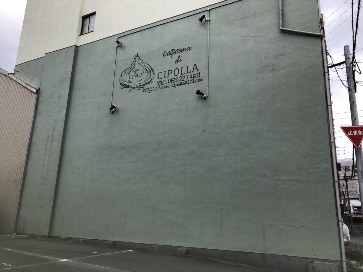 チポーラ外観