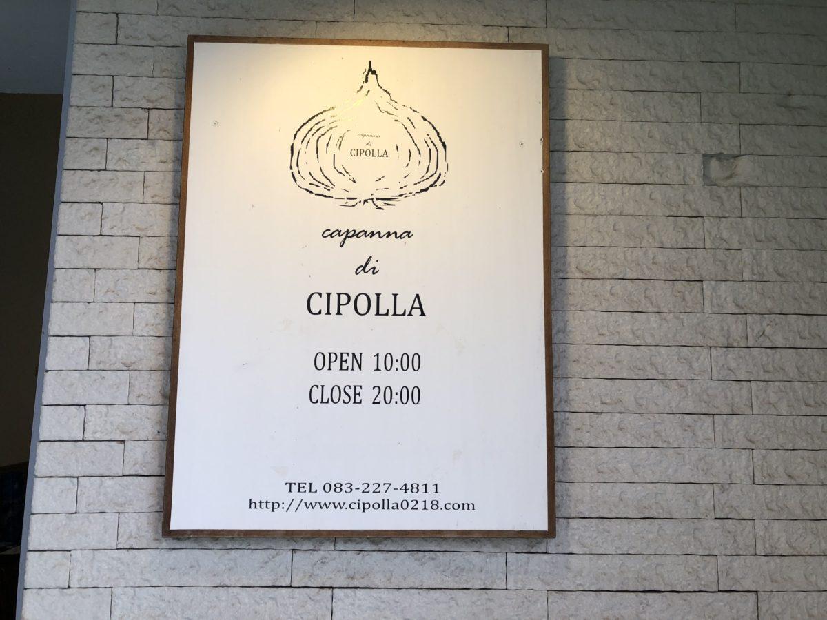 チポーラ看板