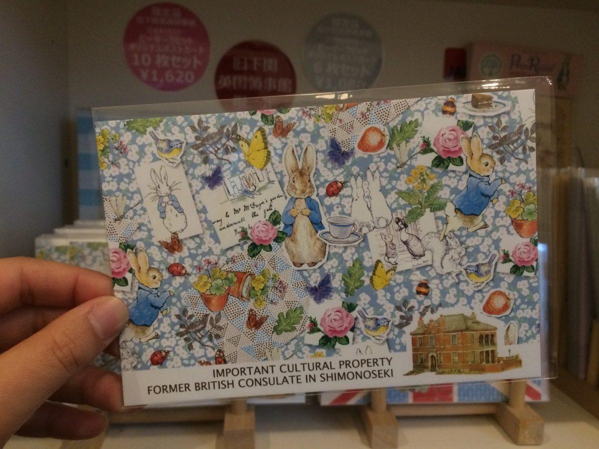 旧下関英国領事館ポストカード