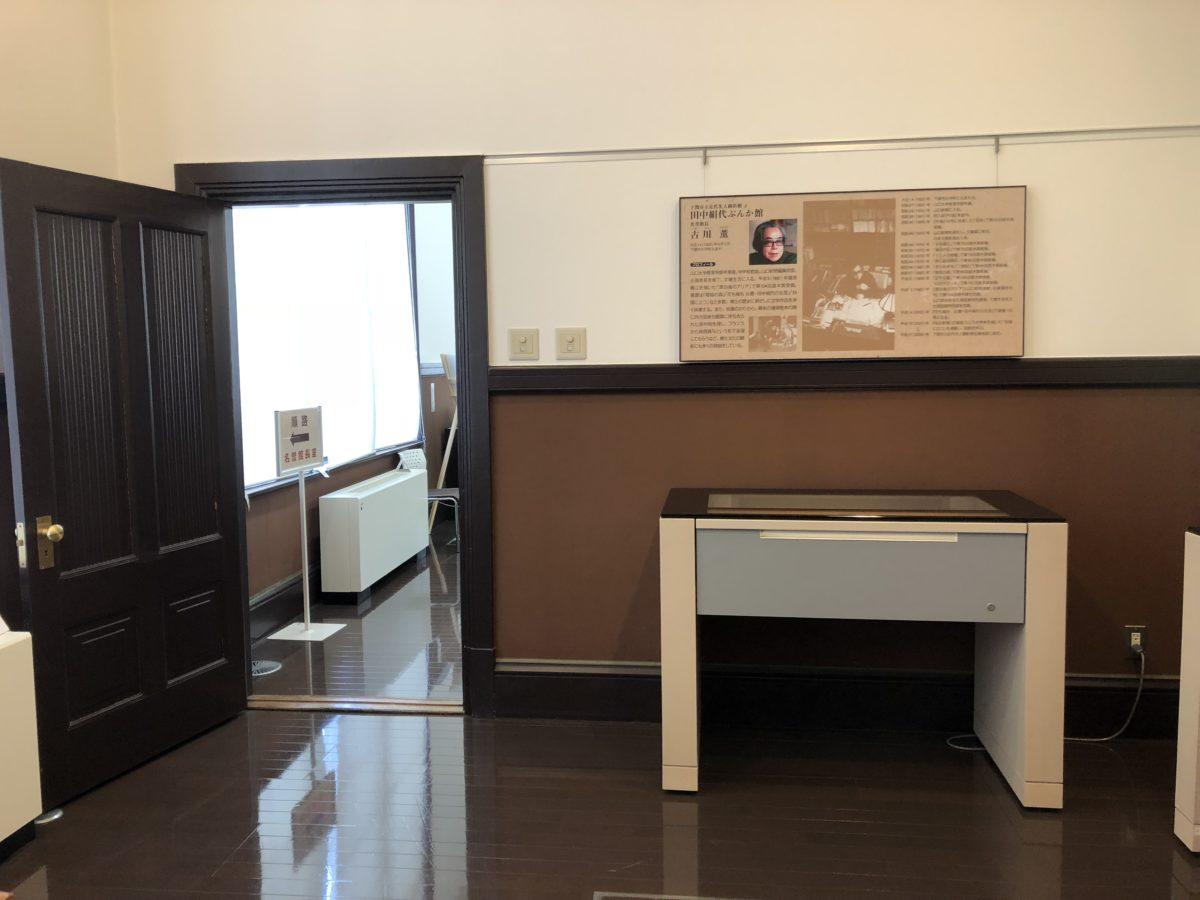 名誉館長室