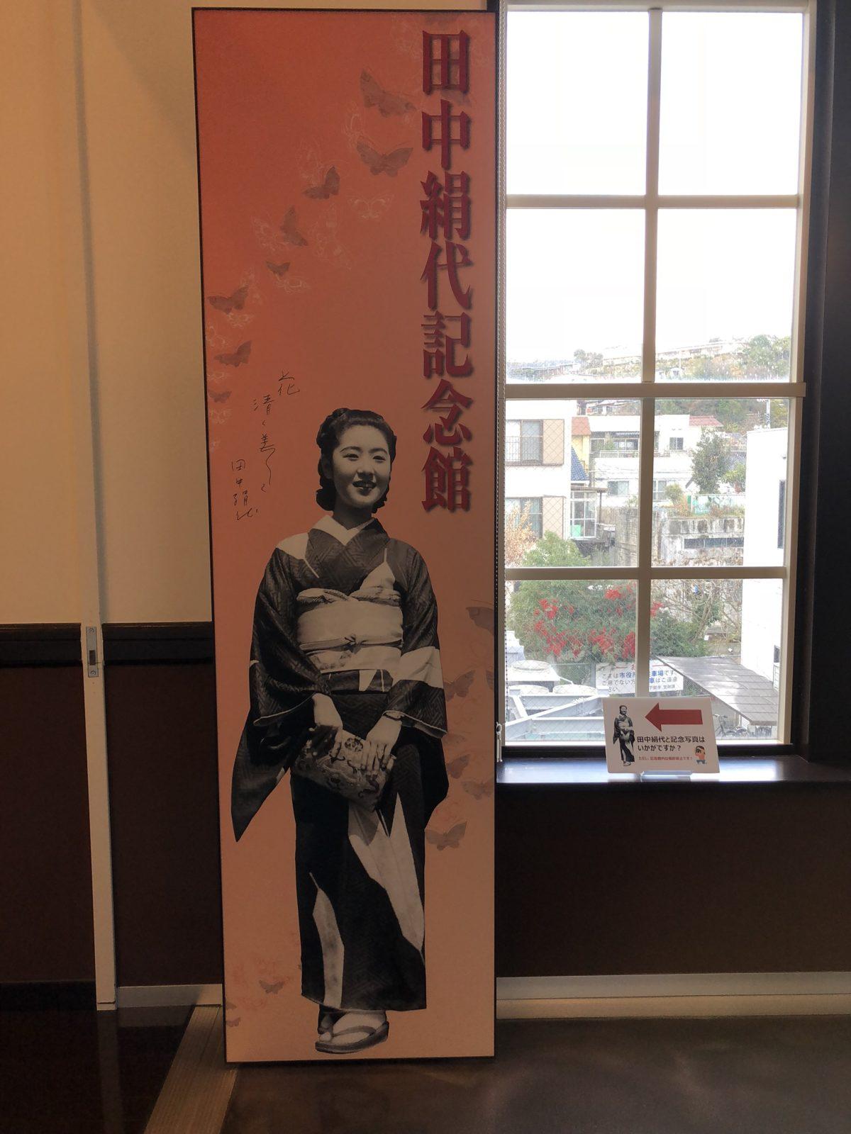 田中絹代記念館パネル