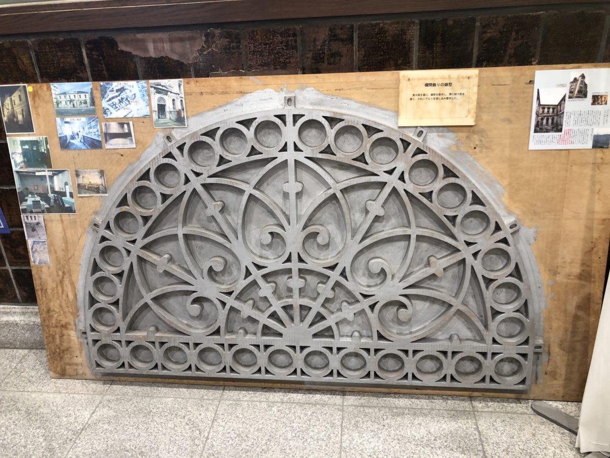 入口の飾り復元