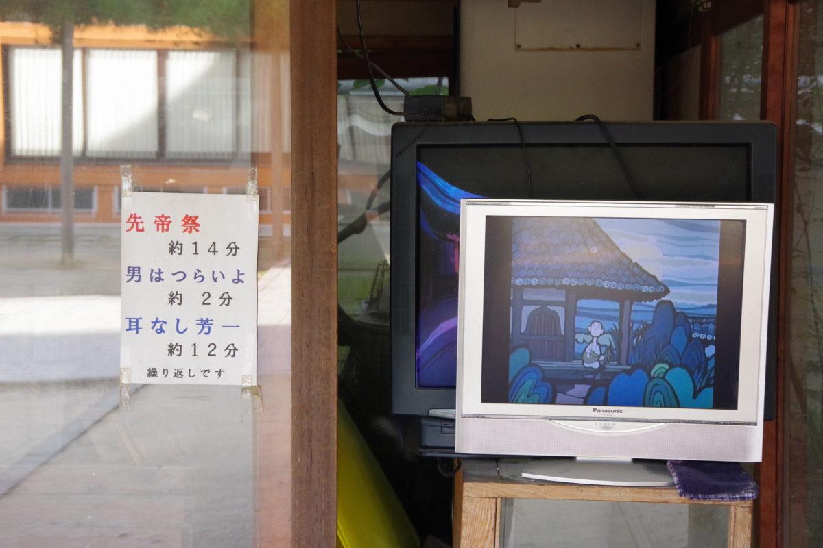 赤間神宮平家茶屋