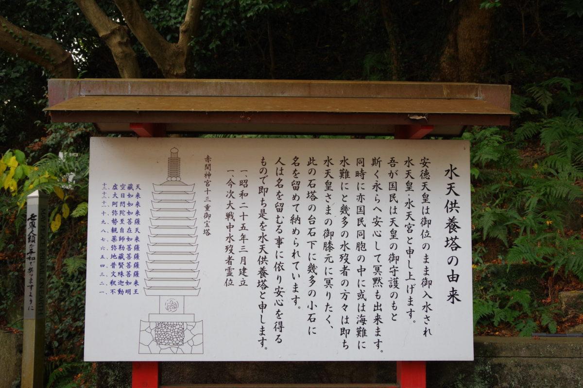 赤間神宮水天供養塔説明