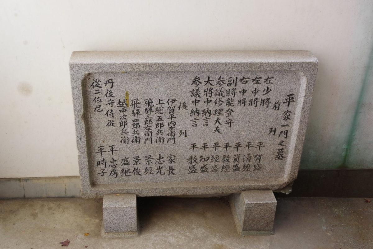 赤間神宮平家一門の墓説明