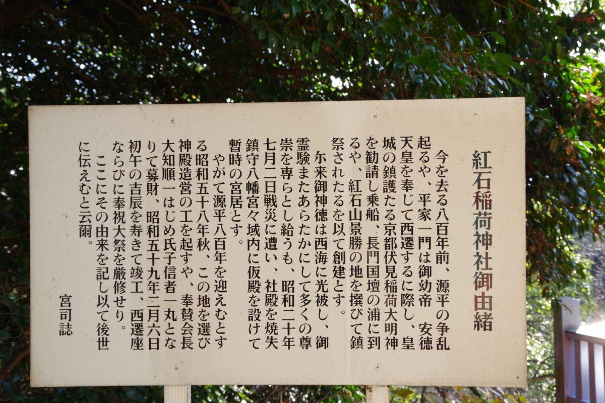 紅石稲荷神社由来