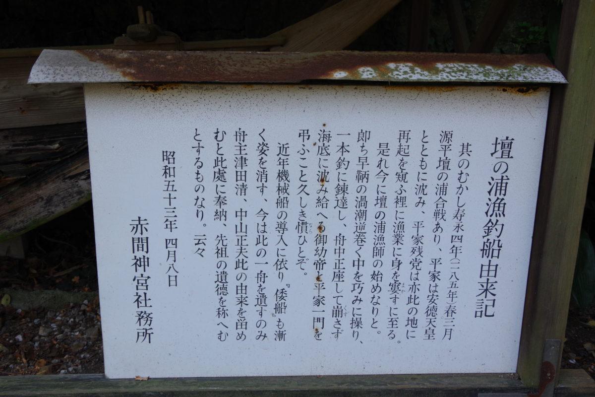紅石稲荷神社舟由来