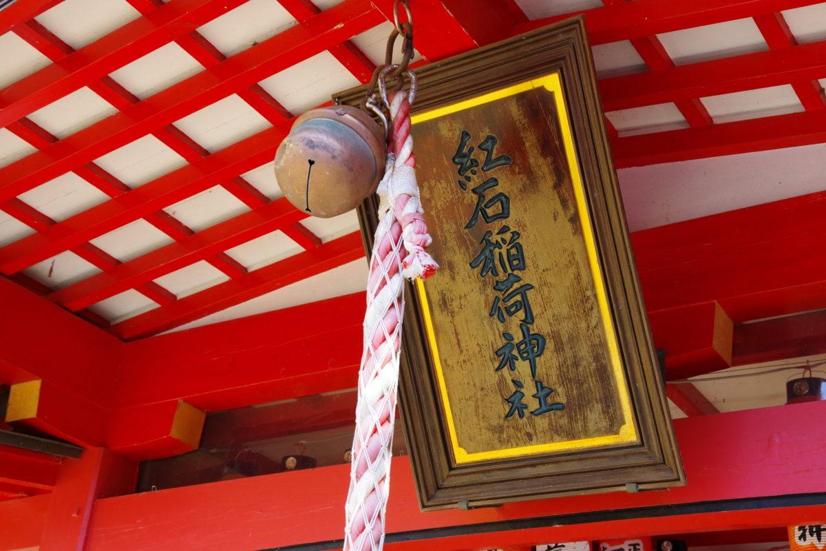 紅石稲荷神社アップ