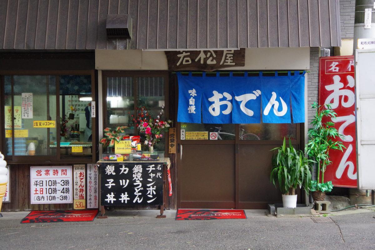 若松屋外観03