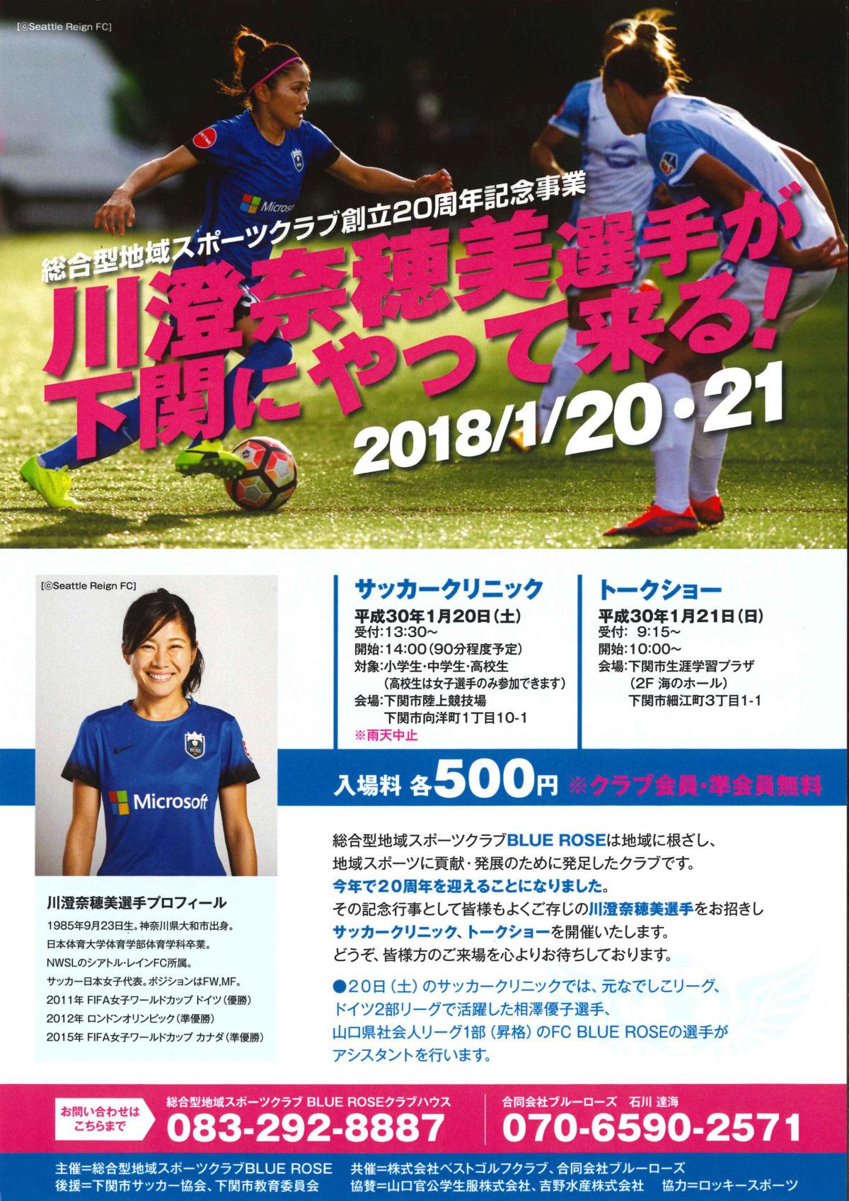 川澄選手イベント