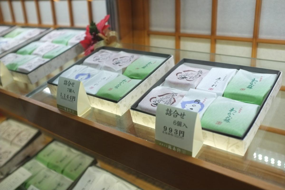 梅寿軒商品