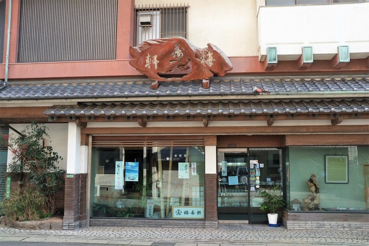 梅寿軒入口
