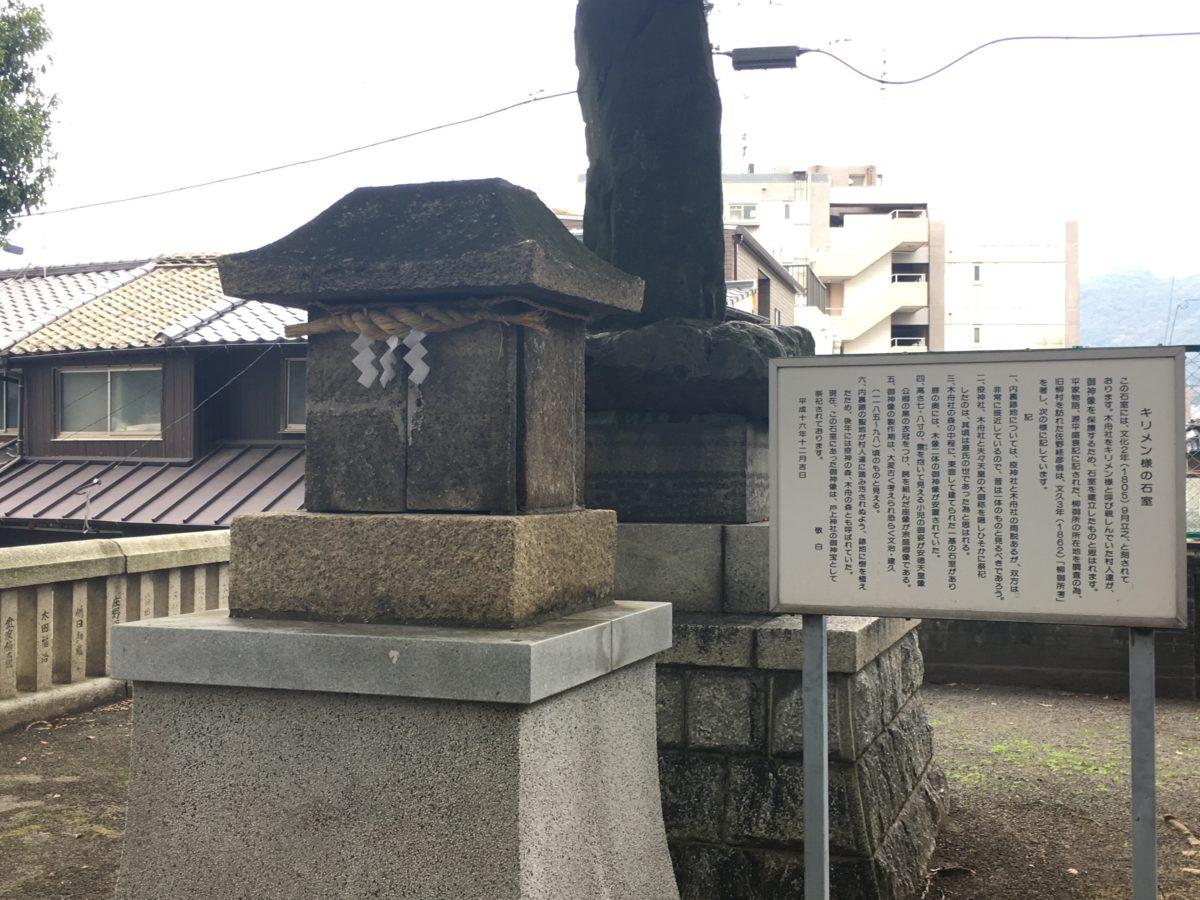 御所神社石室