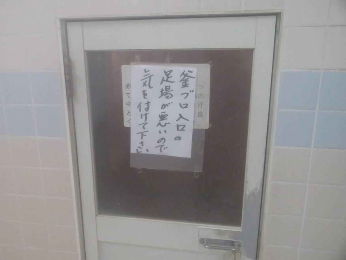 釜風呂入口