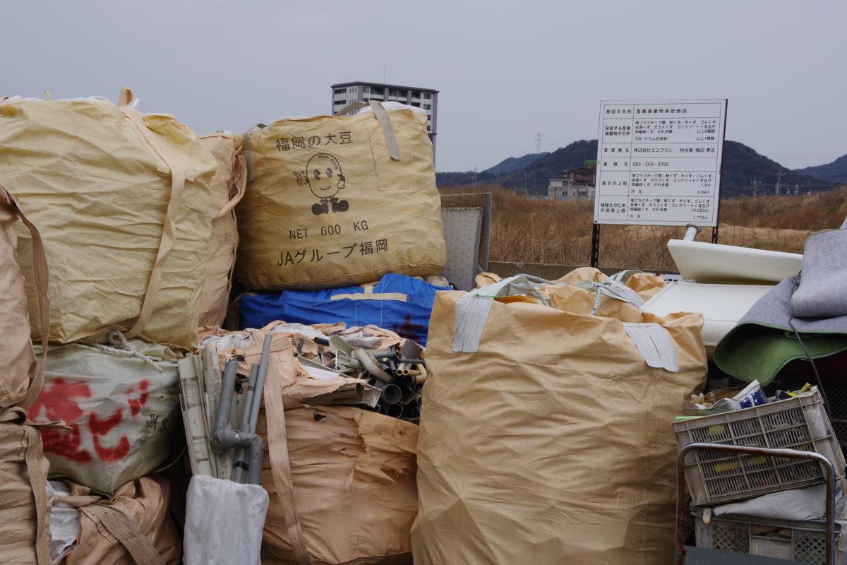 エコプラン産業廃棄物
