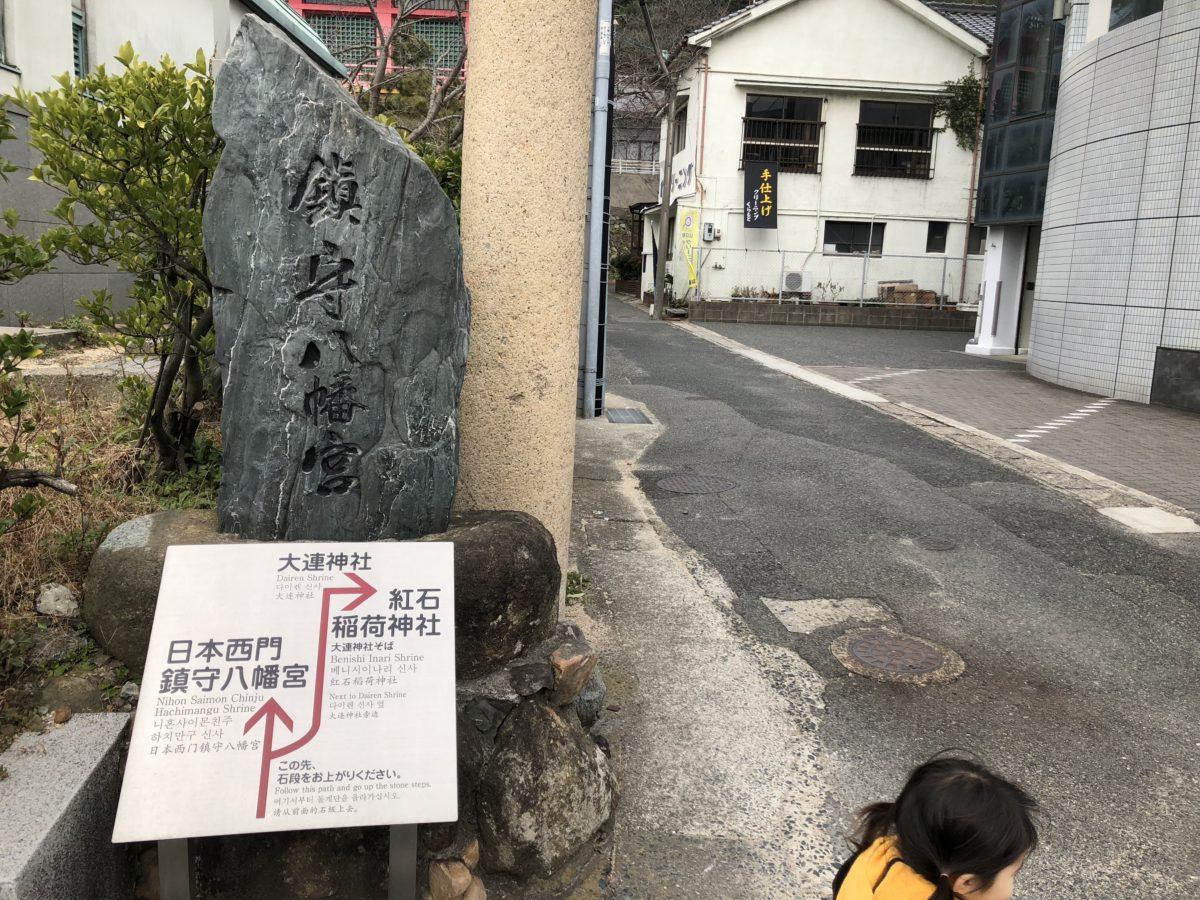 大連神社へ