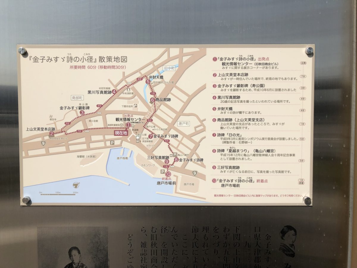 詩の小径コース地図