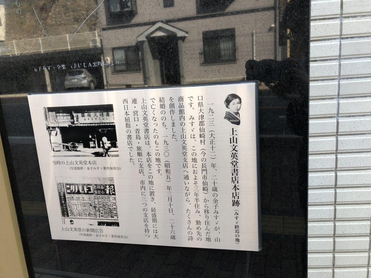 上山文英堂本店跡説明