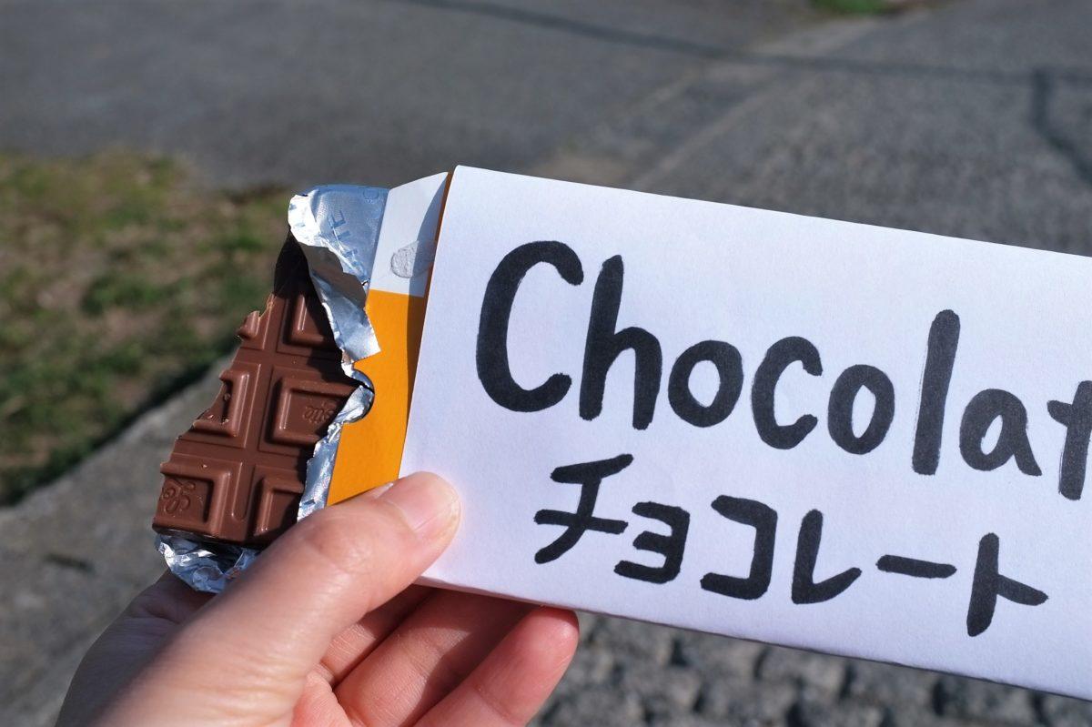 チョコ食べかけ