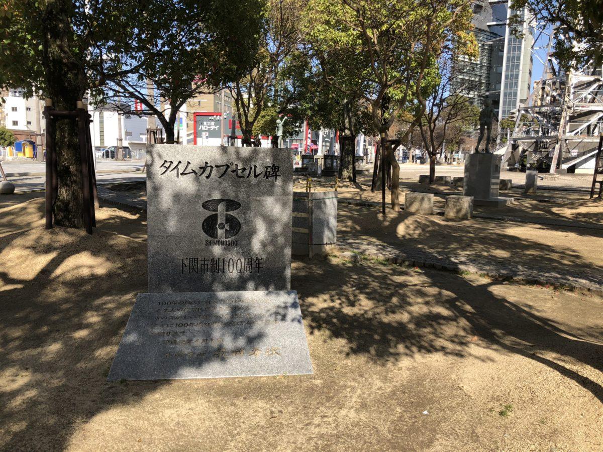 タイムカプセル碑