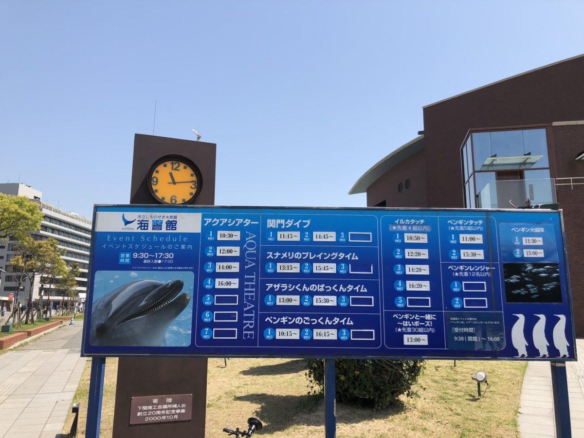 イベント開催時間表