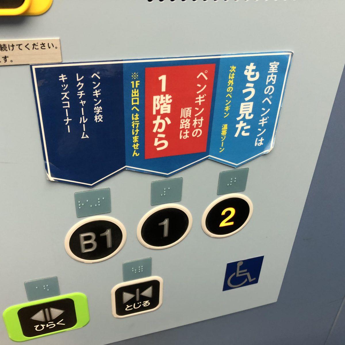 エレベーターの案内