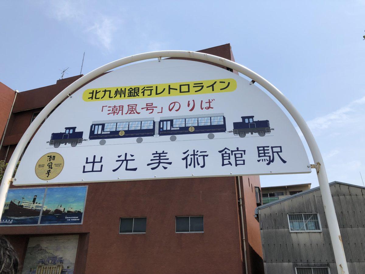 出光美術館駅