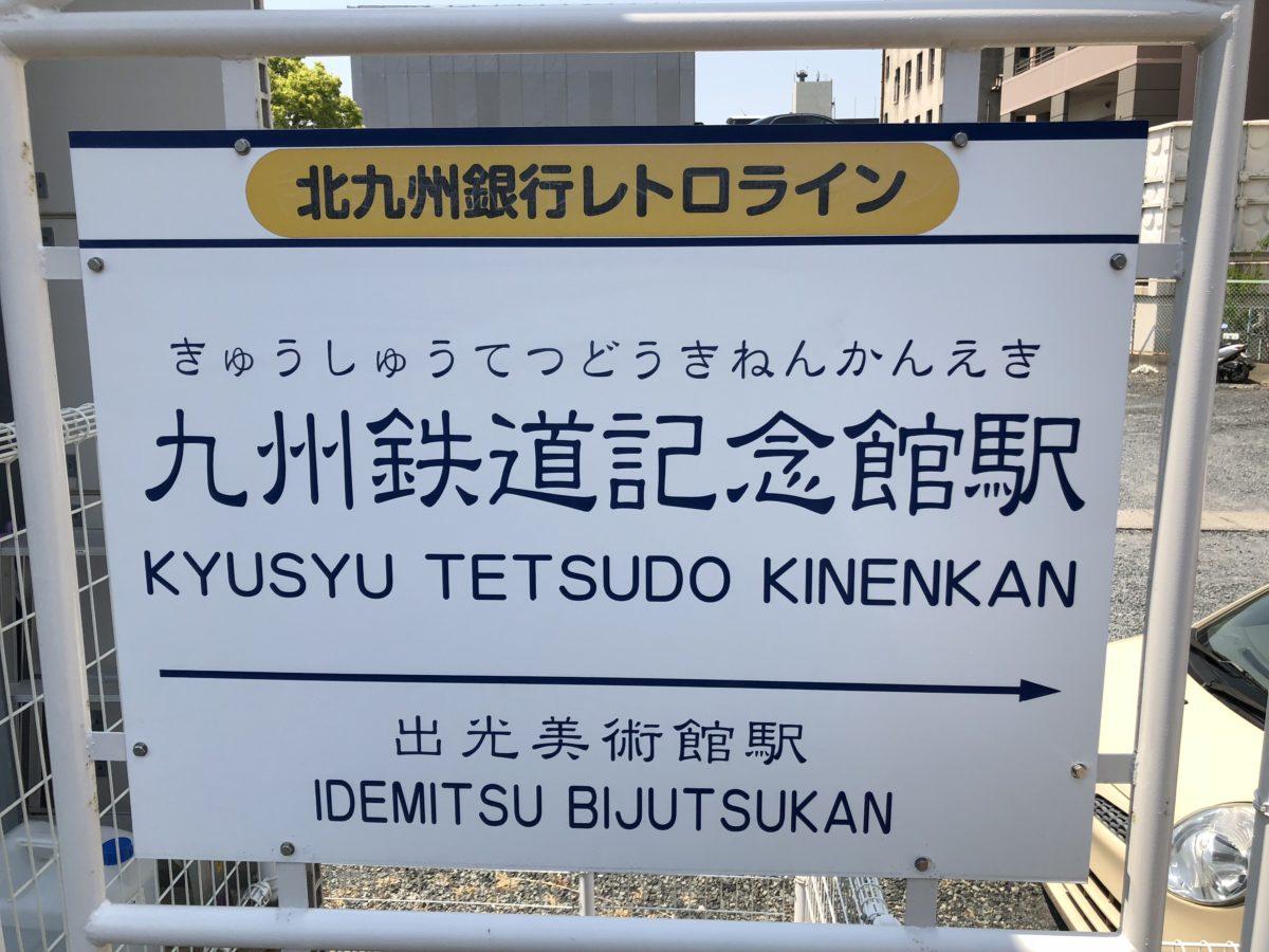 九州鉄道記念館駅