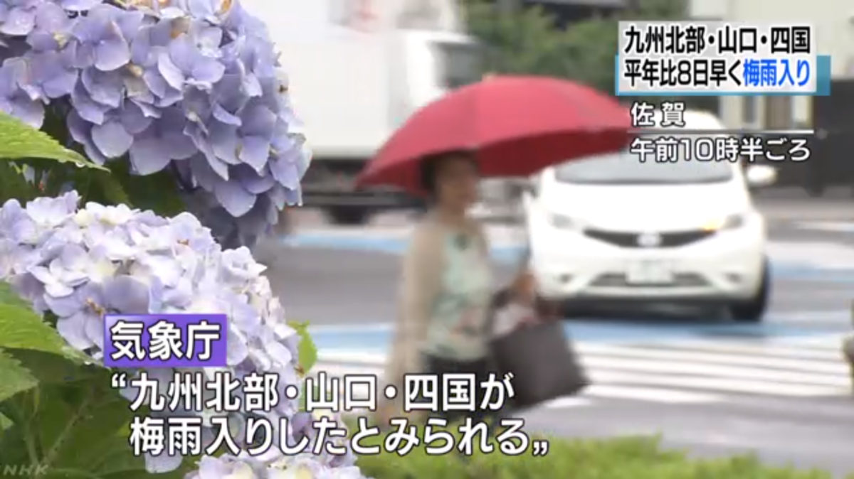 梅雨入り 四国