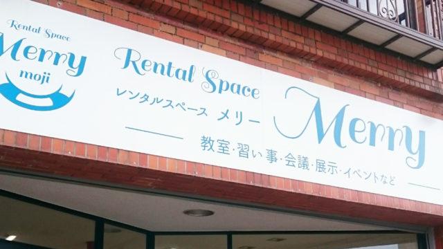 レンタルスペースメリー看板